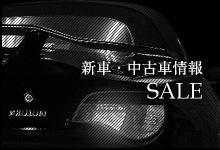 札幌 新車・中古車情報